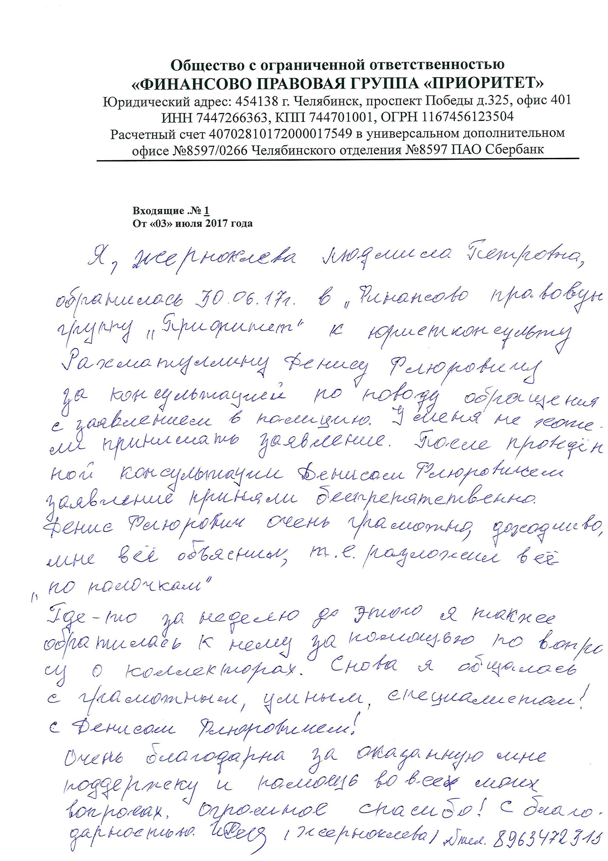 юридическая консультация приоритет